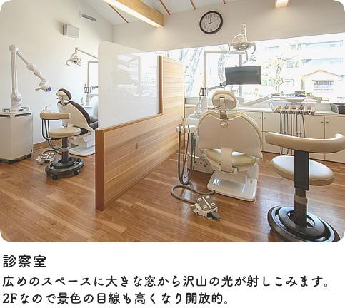 診察室|広めのスペースに大きな窓から沢山の光が射しこみます。2Fなので景色の目線も高くなり開放的。