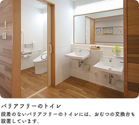 バリアフリーのトイレ|段差のないバリアフリーのトイレには、おむつの交換台も設置しています。