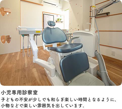 小児専用診察室|子どもの不安が少しでも和らぎ楽しい時間となるように、小物などで楽しい雰囲気を出しています。