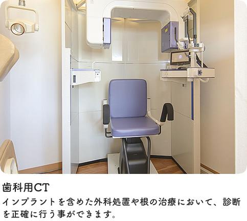 歯科用CT|インプラントを含めた外科処置や根の治療において、診断を正確に行う事ができます。